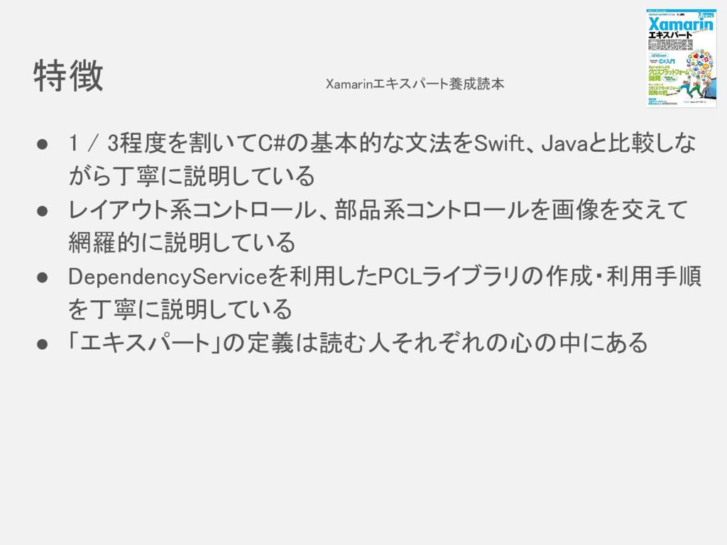 特徴           Xamarinエキスパート養成読本 ● 1 / 3程度を割いてC#の...