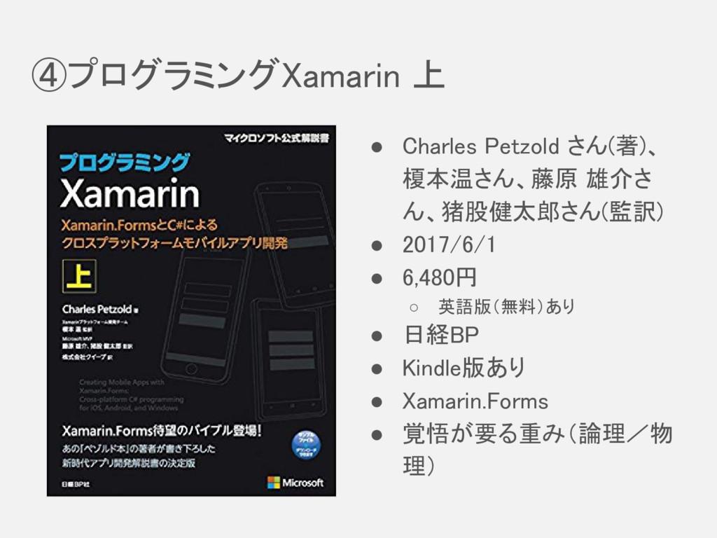 ④プログラミングXamarin 上 ● Charles Petzold さん(著)、 榎本温さ...
