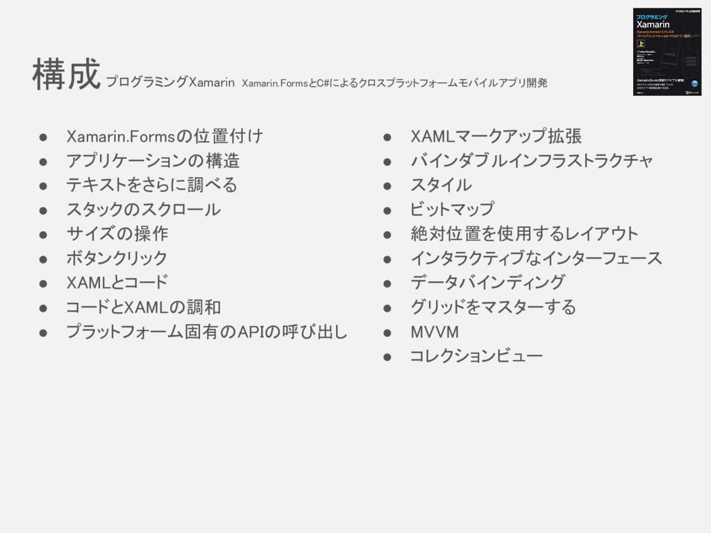構成 プログラミングXamarin Xamarin.FormsとC#によるクロスプラットフォー...