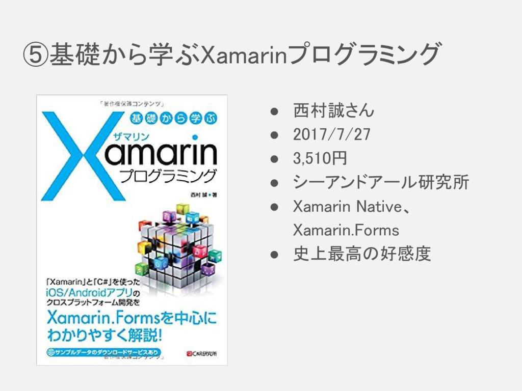 ⑤基礎から学ぶXamarinプログラミング ● 西村誠さん ● 2017/7/27 ● 3,5...