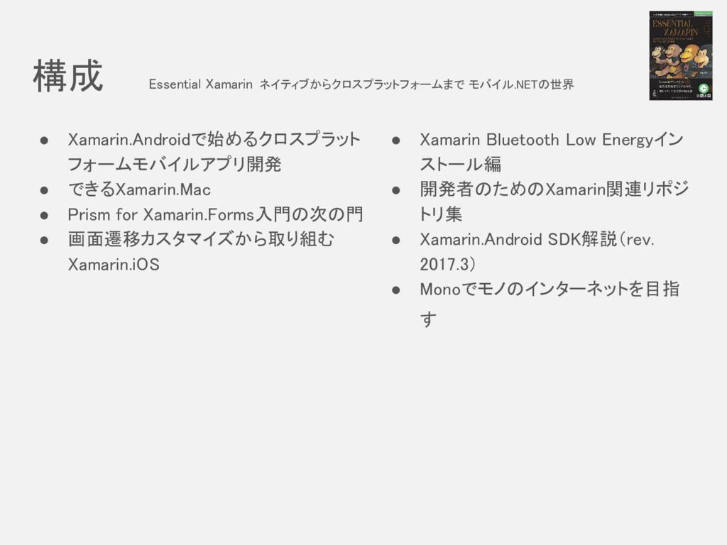構成 Essential Xamarin ネイティブからクロスプラットフォームまで モバイル....