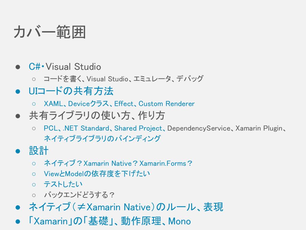 カバー範囲 ● C#・Visual Studio ○ コードを書く、Visual Studio...