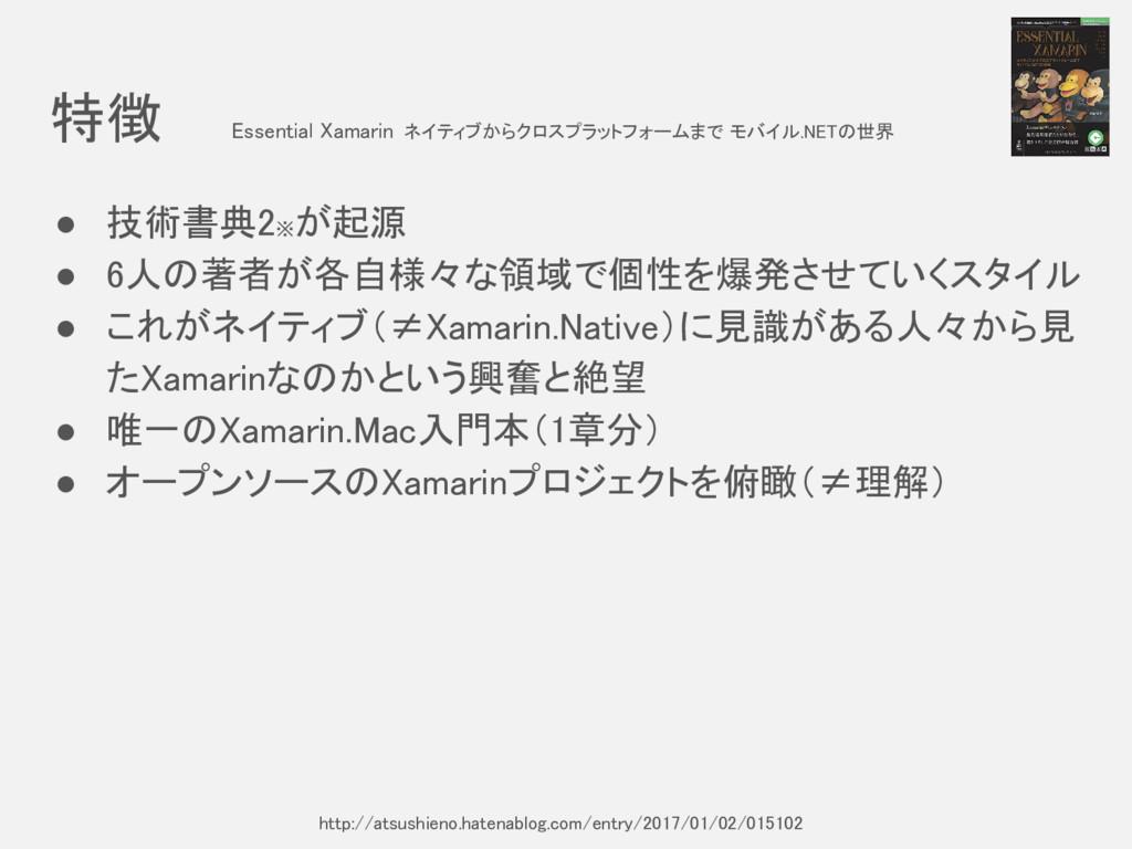 特徴 Essential Xamarin ネイティブからクロスプラットフォームまで モバイル....