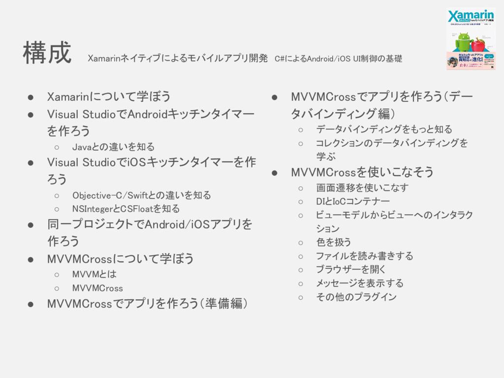 構成 Xamarinネイティブによるモバイルアプリ開発 C#によるAndroid/iOS UI...