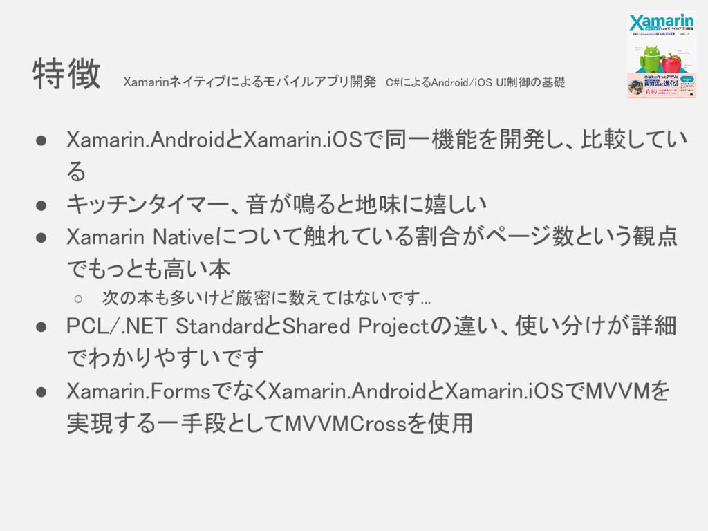 特徴 Xamarinネイティブによるモバイルアプリ開発 C#によるAndroid/iOS UI...