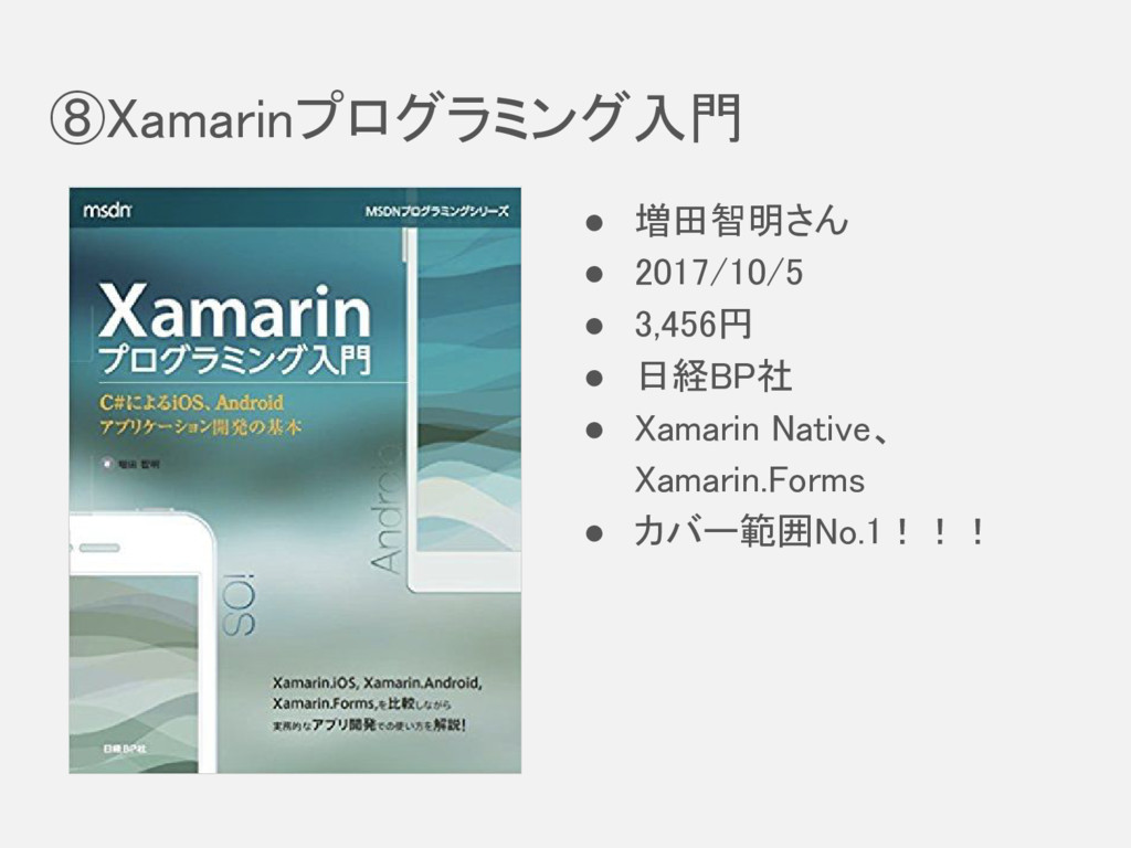 ⑧Xamarinプログラミング入門 ● 増田智明さん ● 2017/10/5 ● 3,456円...