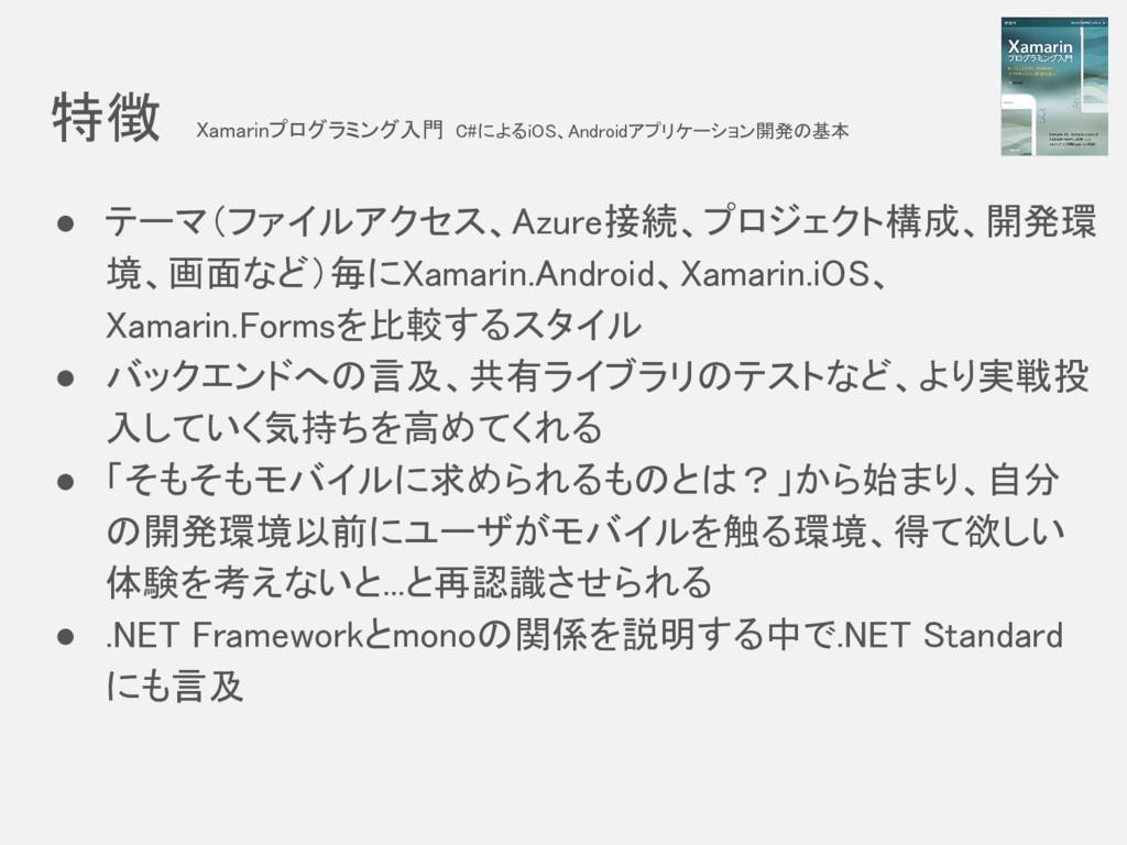 特徴 Xamarinプログラミング入門 C#によるiOS、Androidアプリケーション開発の...