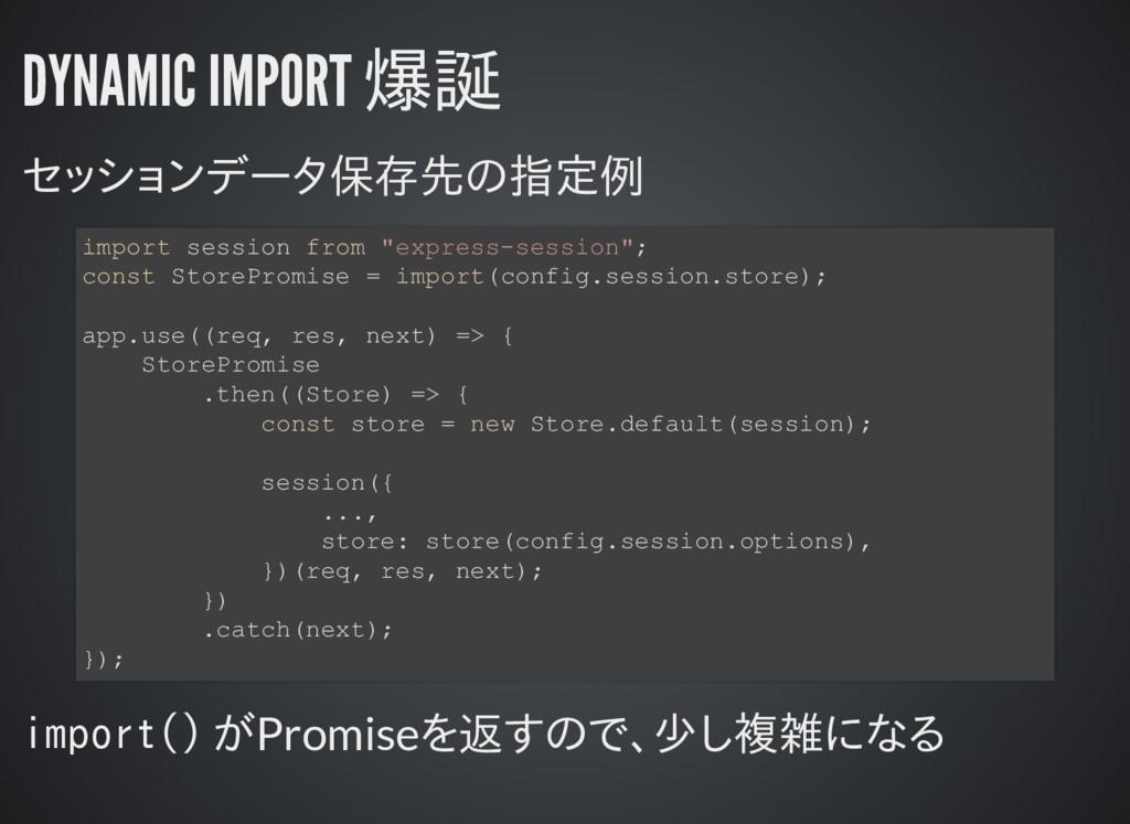 DYNAMIC IMPORT 爆誕 DYNAMIC IMPORT 爆誕 セッションデータ保存先...