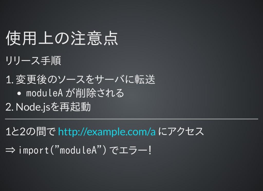 使用上の注意点 使用上の注意点 リリース手順 1. 変更後のソースをサーバに転送 module...