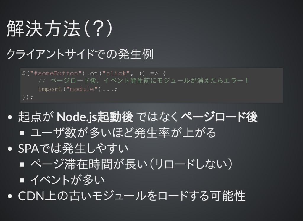 解決方法(?) 解決方法(?) クライアントサイドでの発生例 起点が Node.js起動後 で...