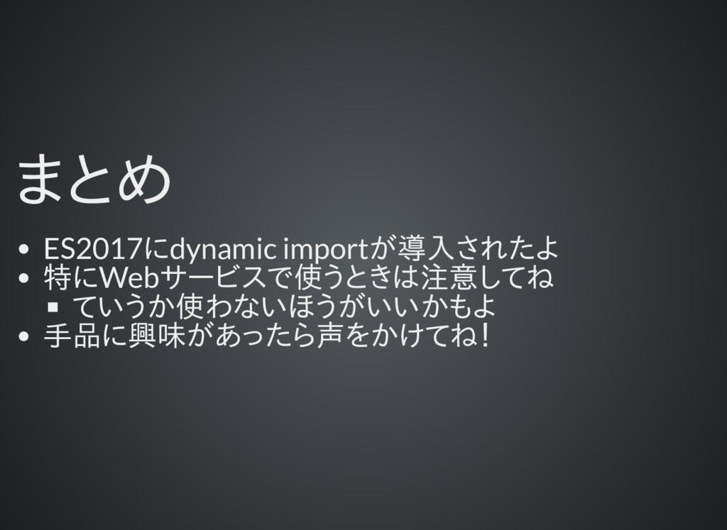 まとめ まとめ ES2017にdynamic importが導入されたよ 特にWebサービスで...