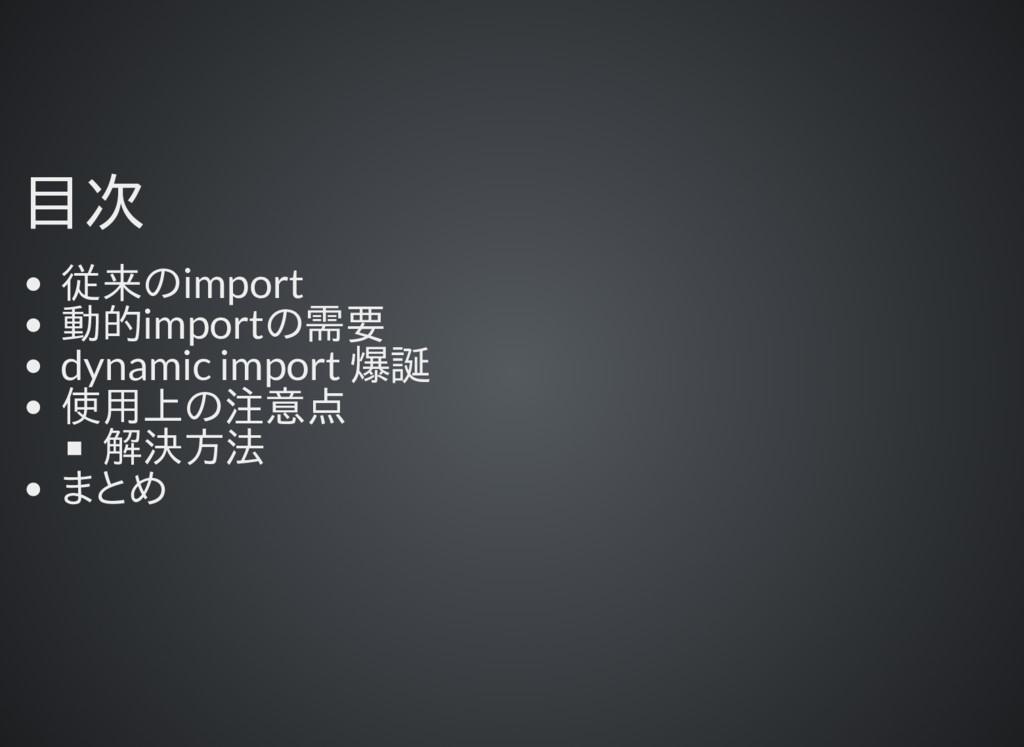 目次 目次 従来のimport 動的importの需要 dynamic import 爆誕 使...
