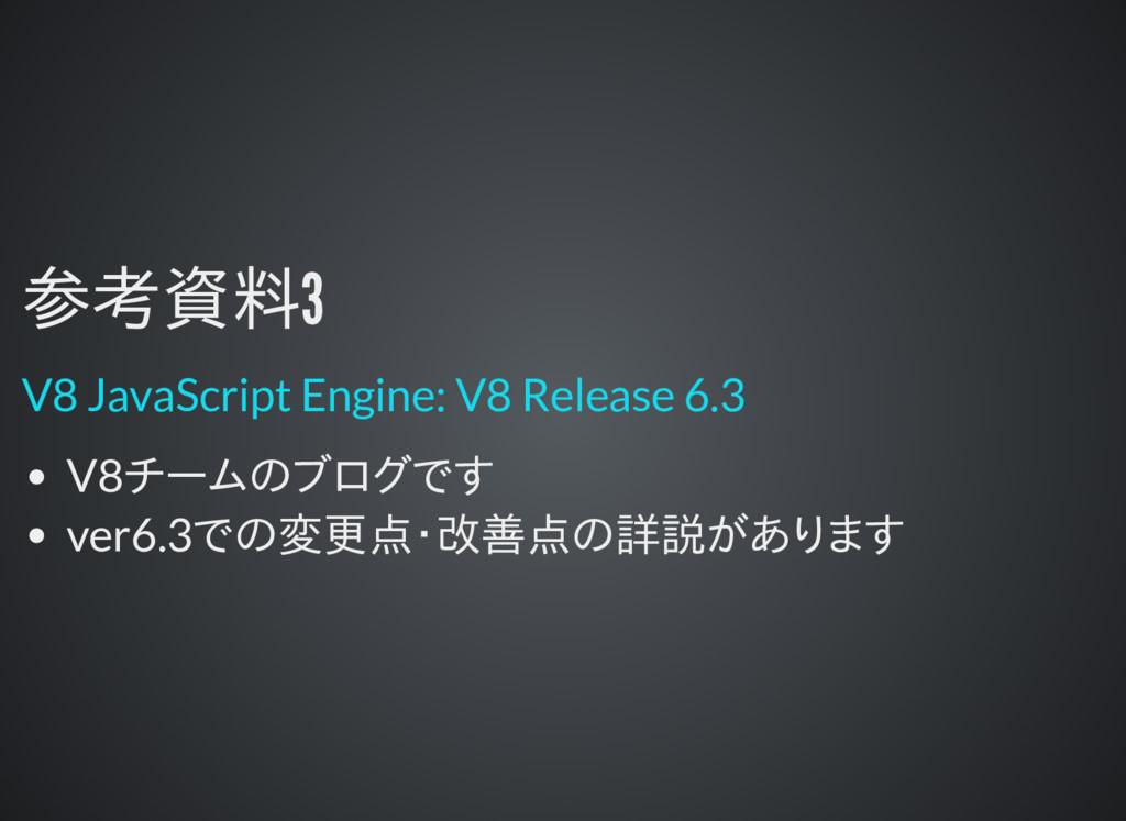 参考資料3 参考資料3 V8チームのブログです ver6.3での変更点・改善点の詳説があります...
