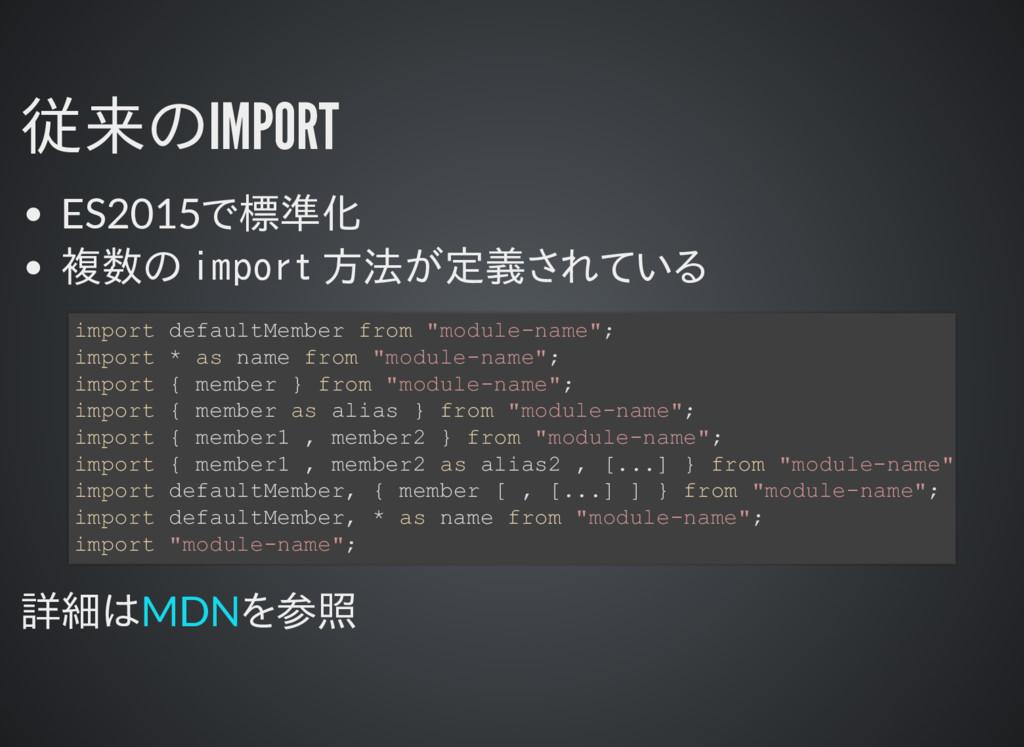 従来のIMPORT 従来のIMPORT ES2015で標準化 複数の import 方法が定義...