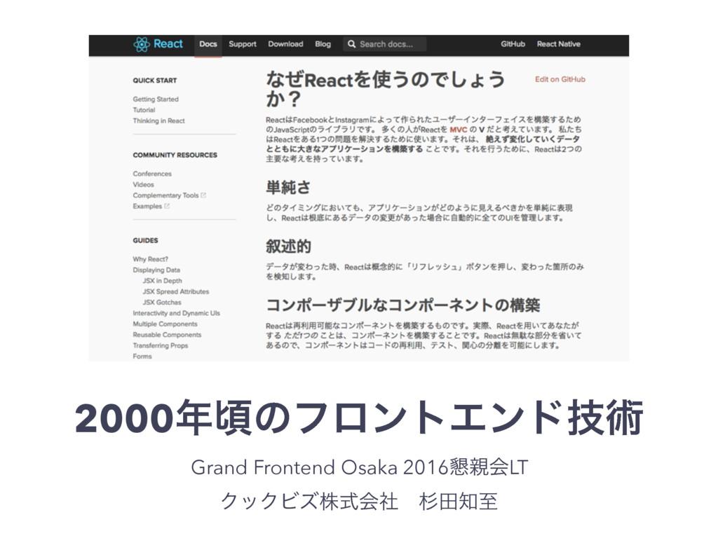 2000ࠒͷϑϩϯτΤϯυٕज़ Grand Frontend Osaka 2016࠙ձLT...
