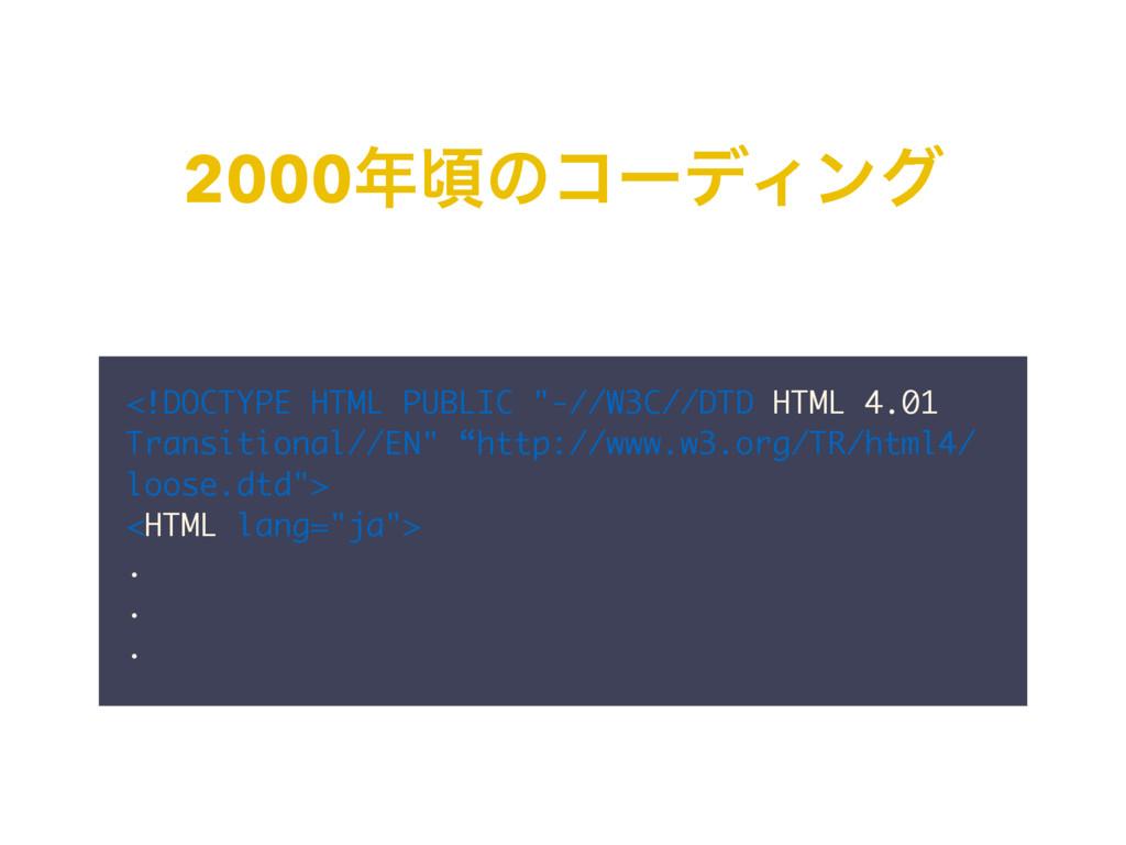 "2000ࠒͷίʔσΟϯά <!DOCTYPE HTML PUBLIC ""-//W3C//DT..."