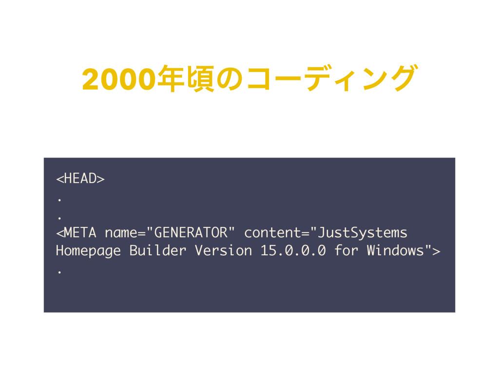 "2000ࠒͷίʔσΟϯά <HEAD> . . <META name=""GENERATOR""..."