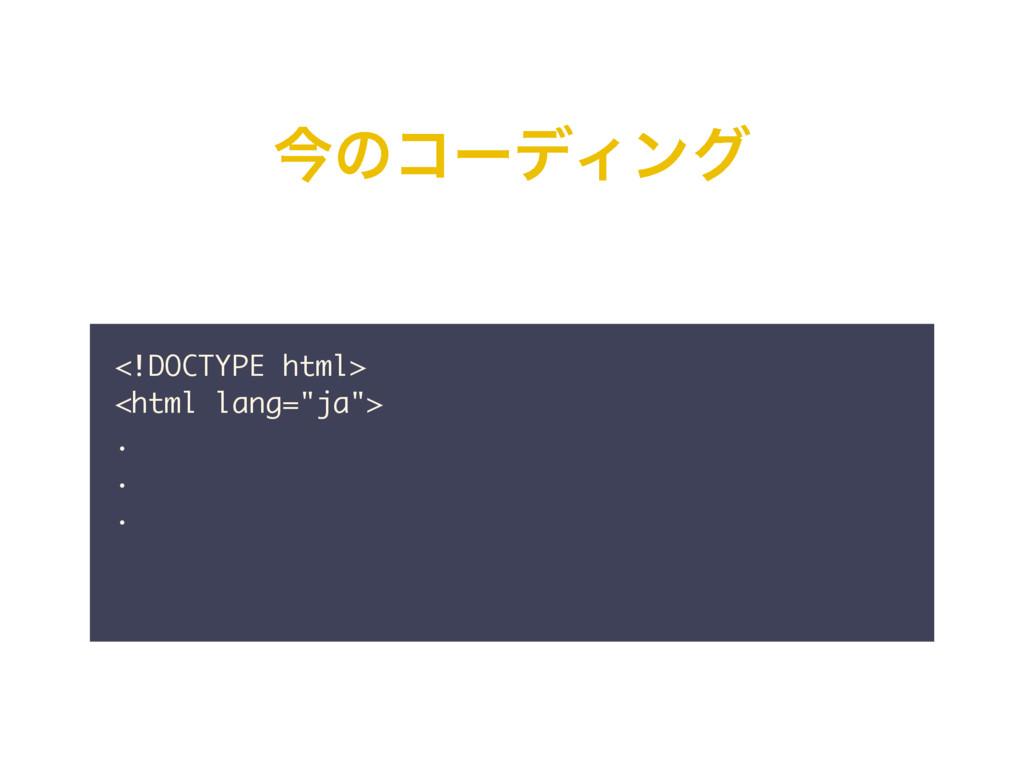 "ࠓͷίʔσΟϯά <!DOCTYPE html> <html lang=""ja""> . . ."