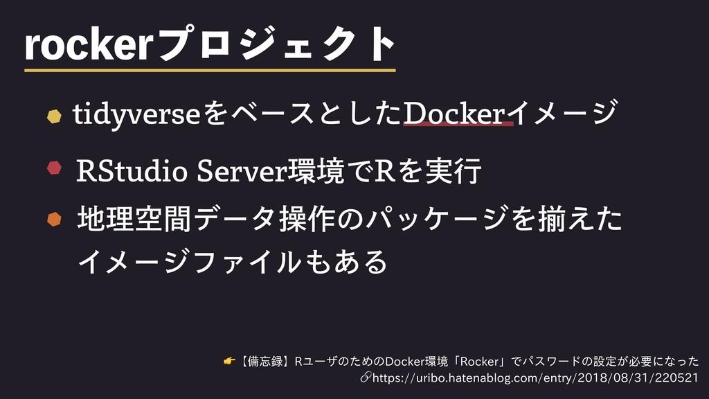 SPDLFSϓϩδΣΫτ 【備忘録】RユーザのためのDocker環境「Rocker」でパスワー...