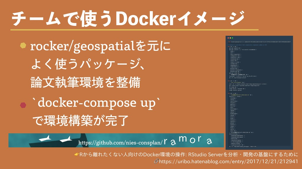 Rから離れたくない⼈向けのDocker環境の操作: RStudio Serverを分析・開発の...