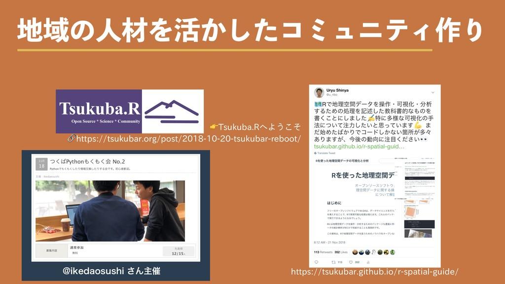 ҬͷਓࡐΛ׆͔ͨ͠ίϛϡχςΟ࡞Γ https://tsukubar.github.io/r...