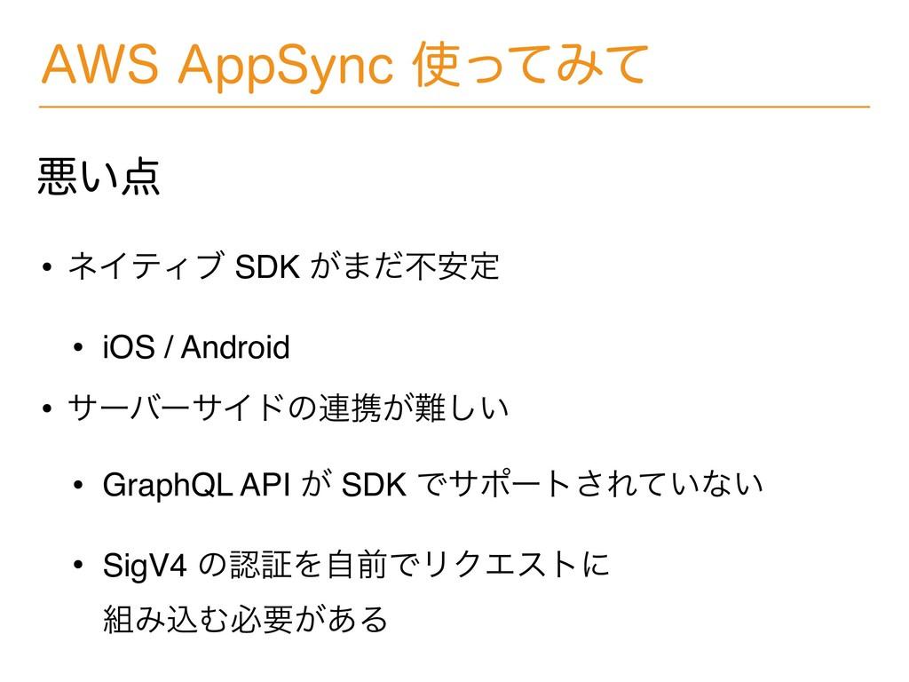 """""""84""""QQ4ZODͬͯΈͯ • ωΠςΟϒ SDK ͕·ͩෆ҆ఆ • iOS / An..."""
