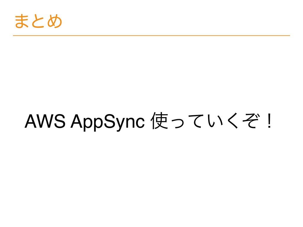 ·ͱΊ AWS AppSync ͍ͬͯͧ͘ʂ