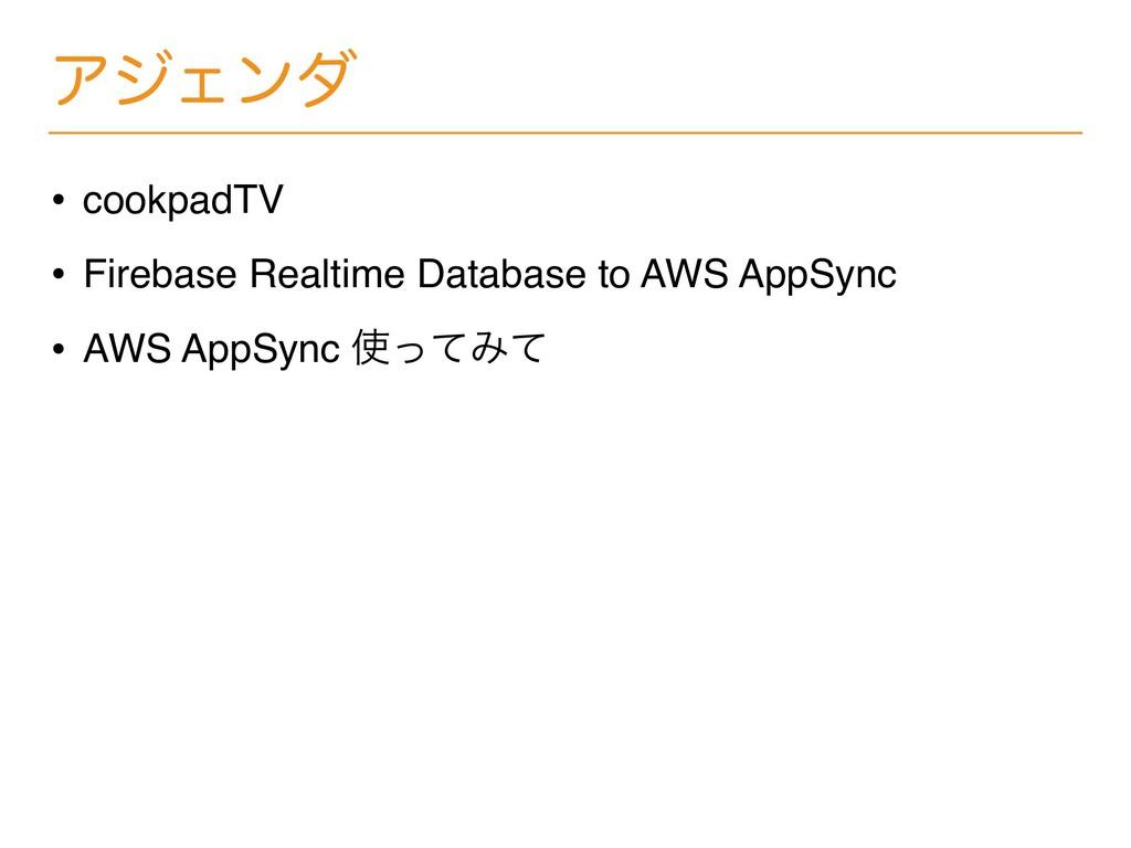 ΞδΣϯμ • cookpadTV • Firebase Realtime Database ...