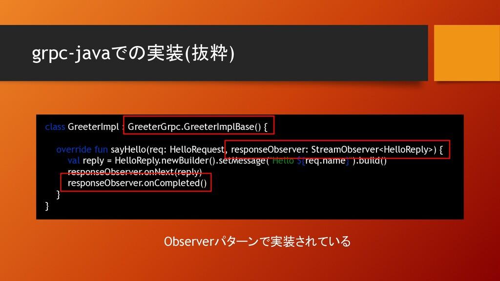 grpc-javaでの実装(抜粋) class GreeterImpl : GreeterGr...