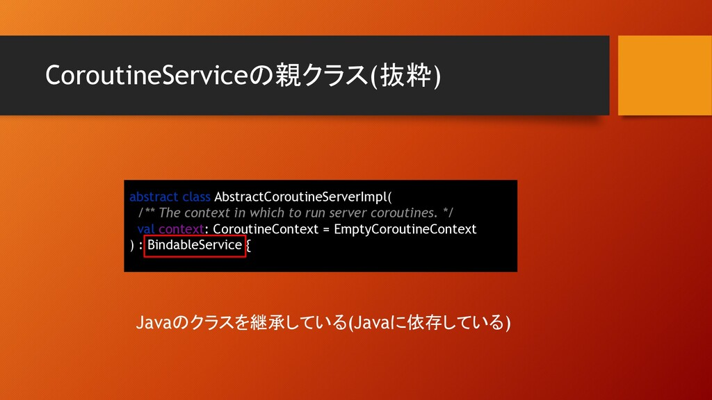 CoroutineServiceの親クラス(抜粋) Javaのクラスを継承している(Javaに...