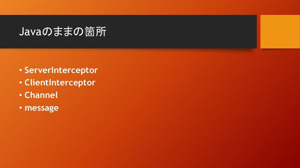 Javaのままの箇所 • ServerInterceptor • ClientIntercep...