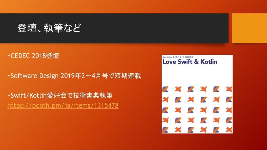登壇、執筆など ・CEDEC 2018登壇 ・Software Design 2019年2〜4...