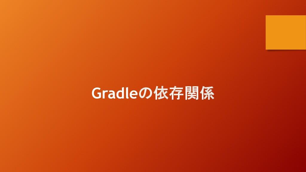 Gradleの依存関係