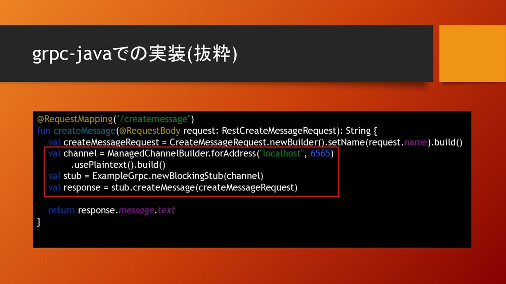 "grpc-javaでの実装(抜粋) @RequestMapping(""/createmessa..."