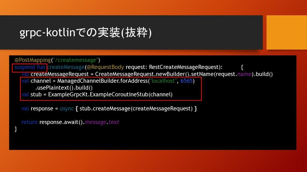 "grpc-kotlinでの実装(抜粋) @PostMapping(""/createmessag..."