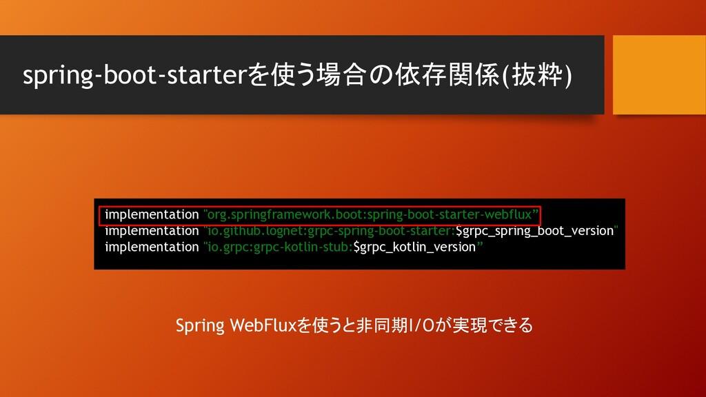 spring-boot-starterを使う場合の依存関係(抜粋) implementatio...