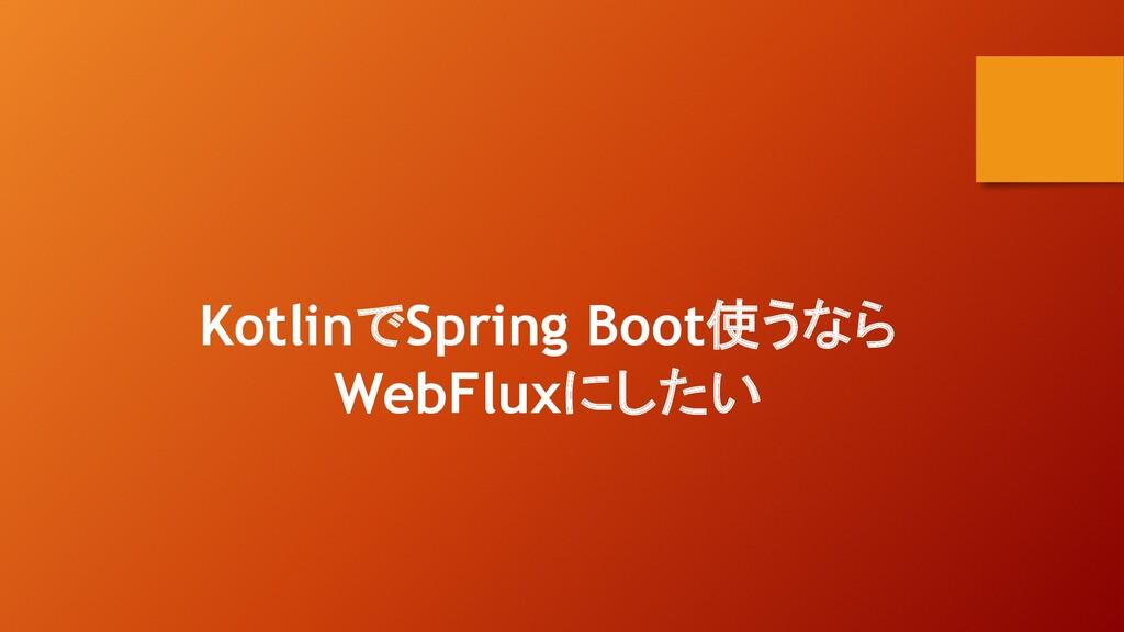 KotlinでSpring Boot使うなら WebFluxにしたい