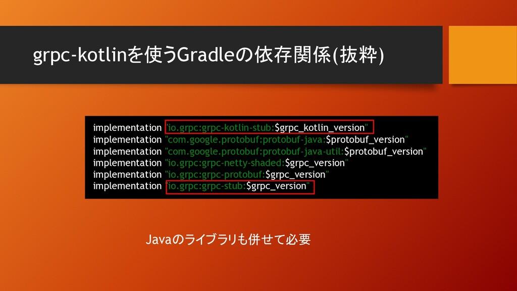 "grpc-kotlinを使うGradleの依存関係(抜粋) implementation ""i..."