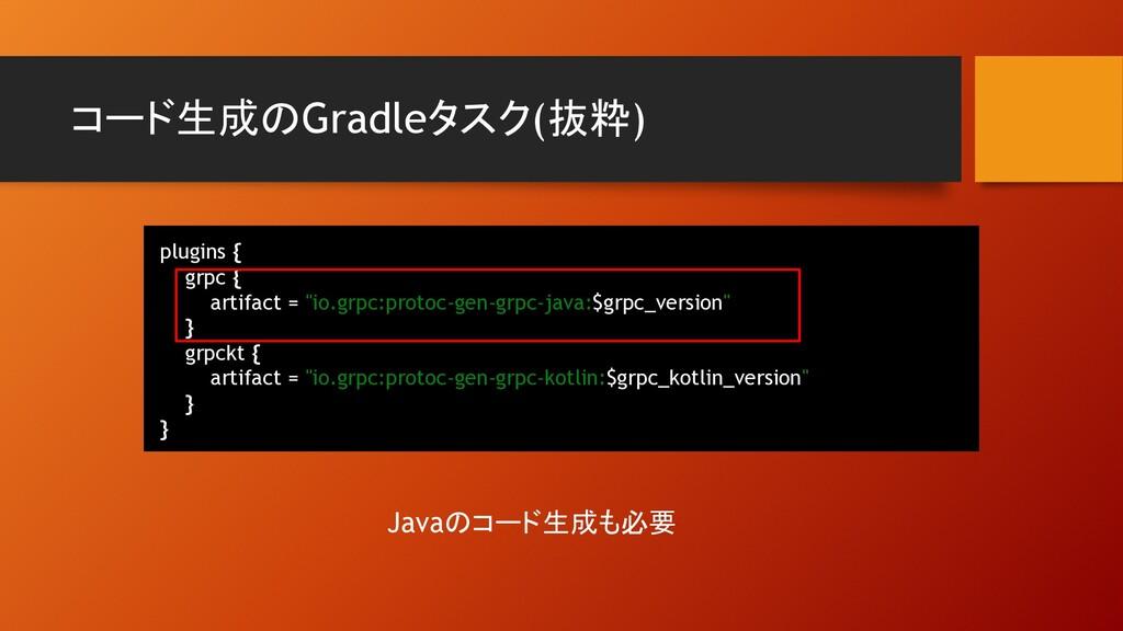 コード生成のGradleタスク(抜粋) Javaのコード生成も必要 plugins { grp...