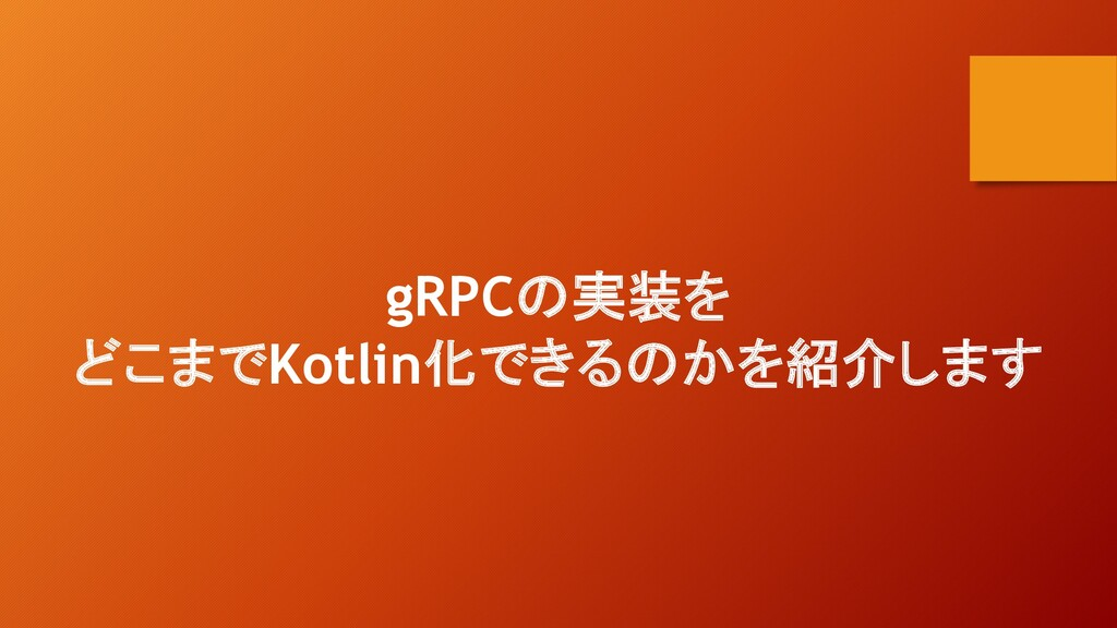 gRPCの実装を どこまでKotlin化できるのかを紹介します