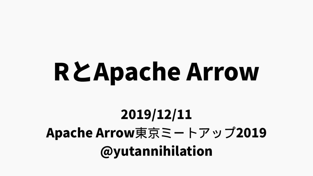 RとApache Arrow 2019/12/11 Apache Arrow東京ミートアップ2...