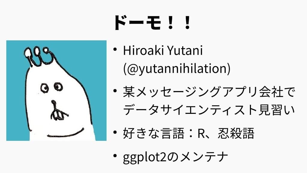 ドーモ!! ● Hiroaki Yutani (@yutannihilation) ● 某メッ...