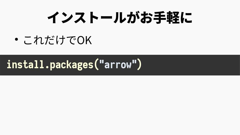 """インストールがお手軽に ● これだけでOK install.packages(""""arrow"""")"""