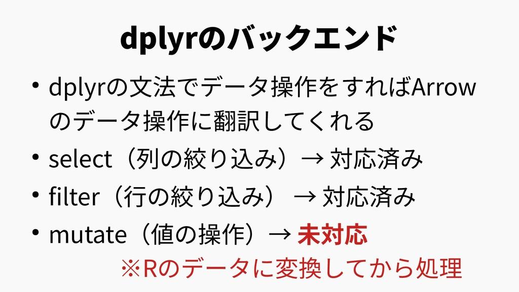 dplyrのバックエンド ● dplyrの文法でデータ操作をすればArrow のデータ操作に翻...
