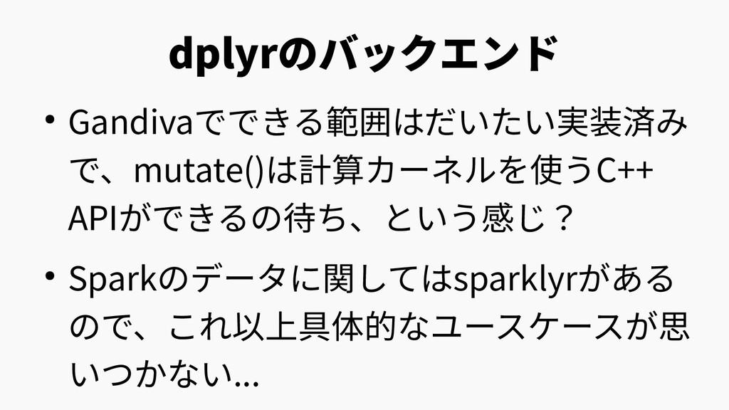 dplyrのバックエンド ● Gandivaでできる範囲はだいたい実装済み で、mutate(...