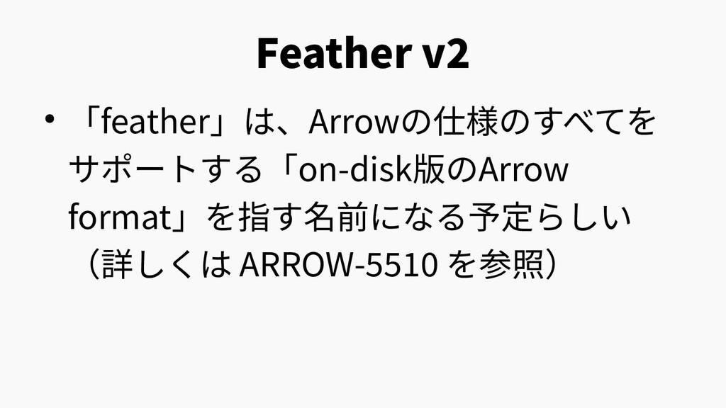 Feather v2 ● 「feather」は、Arrowの仕様のすべてを サポートする「on...