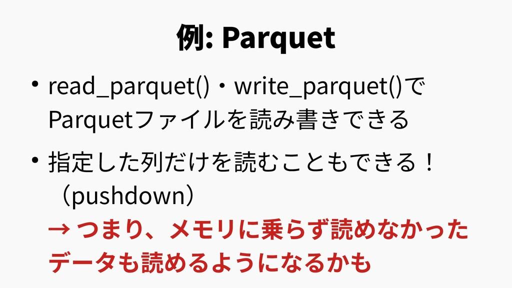 例: Parquet ● read_parquet()・write_parquet()で Pa...
