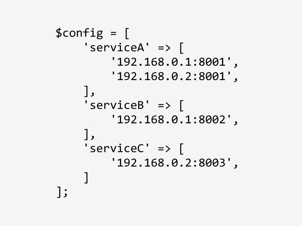 $config = [ 'serviceA' => [ '192.168.0.1:8001',...