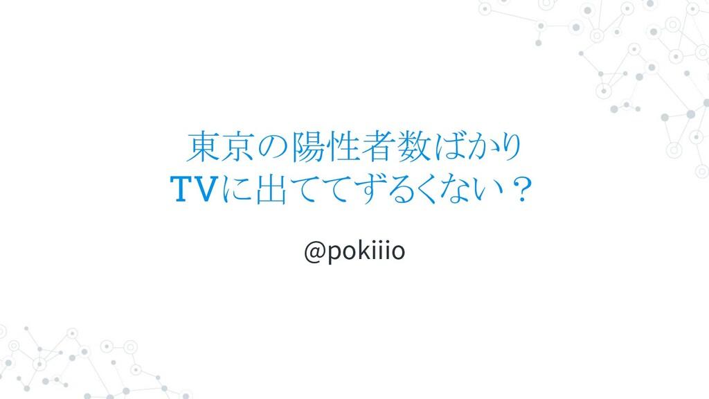 東京の陽性者数ばかり TVに出ててずるくない? @pokiiio