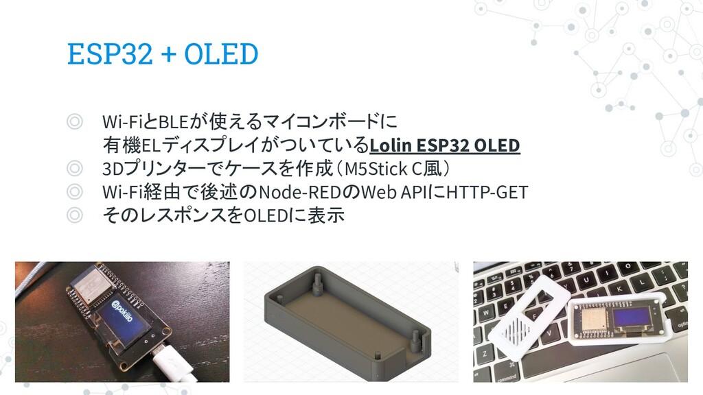 ESP32 + OLED ◎ Wi-FiとBLEが使えるマイコンボードに 有機ELディスプレイ...